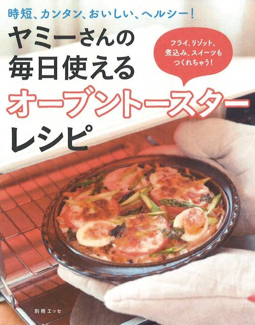 Amazon.co.jp: ヤミーさんの毎日使えるオーブントースターレシピ (2614)