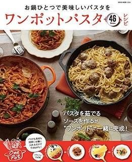 Amazon.co.jp: ワンポットパスタレシピ (NEKO MOOK): 本 (5158)