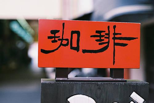 日本の喫茶文化