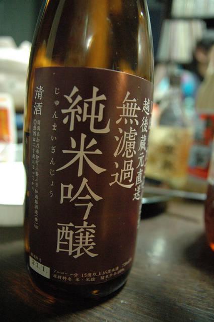 純米吟醸 by is_kyoto_jp (21433)
