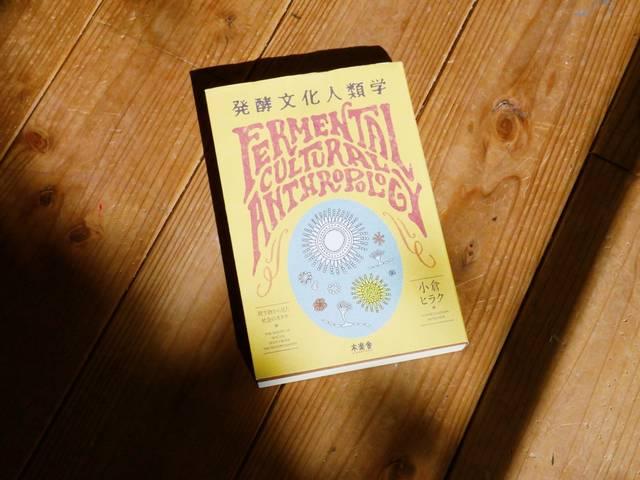 今年5月に刊行された著書『発酵文化人類学』