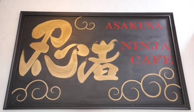 「忍者」の文字が目印の店の看板