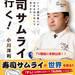 「寿司サムライが行く!-トップ寿司職人が世界を回り歩いて見てきた」