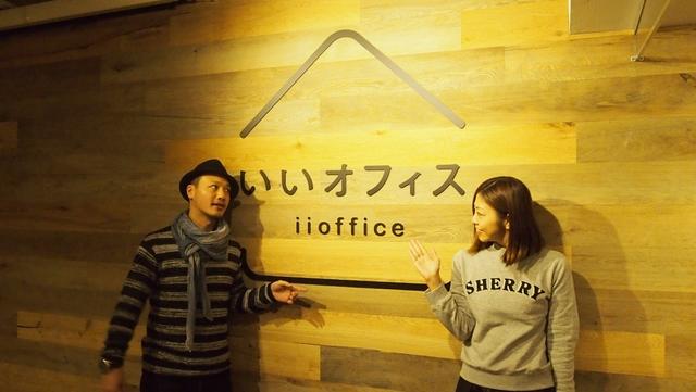LIG いいオフィス×みんなのオフィスコラボ企画!台東区の新しいシンボル