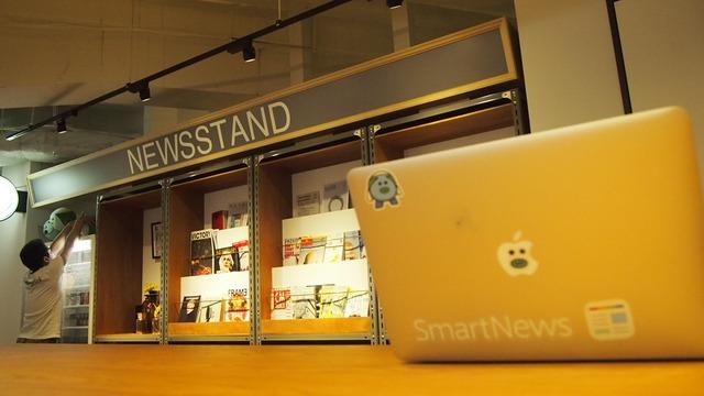 良質なプロダクトを作り続ける秘策とは?『SmartNews』 は成長するオフィスだった