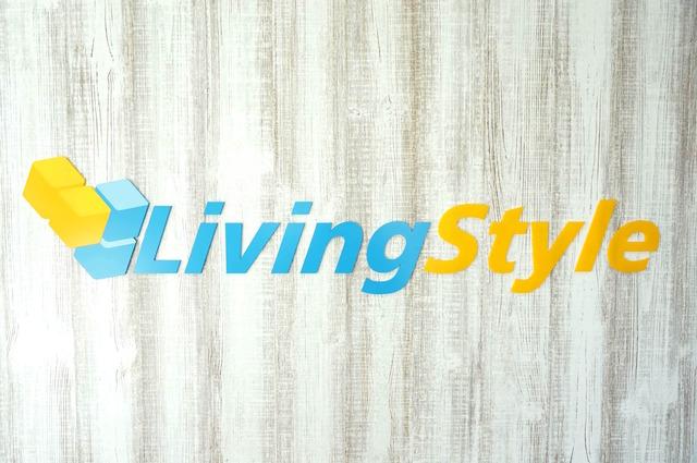 快適な暮らしをサポート!株式会社リビングスタイルに行ってきました!