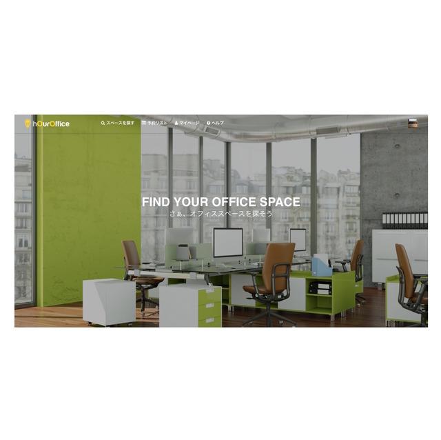 オフィスの空きスペースを貸し借りできるサービス、「hOurOffice」をリリース!