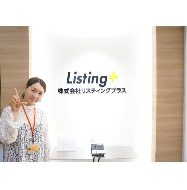 リスティング広告改善で圧倒的な実績!株式会社リスティングプラスのオフィスに行ってきました!
