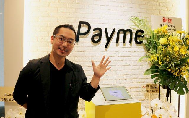 目指す金融事業の未来から逆算し、「渋谷マークシティ」に移転を決意。| 株式会社ペイミーのオフィス移転