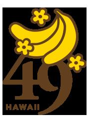 FORTY NINER HAWAII | ハワイパンケーキダイナー・フォティーナイナー | 創業67年以来いつも変わらないハウケアソースパンケーキ。とんねるず「きたなトラン」で一躍有名になったお店が日本上陸! (4451)