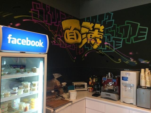 A sneak peek inside Facebook's office in Singapore! (7589)