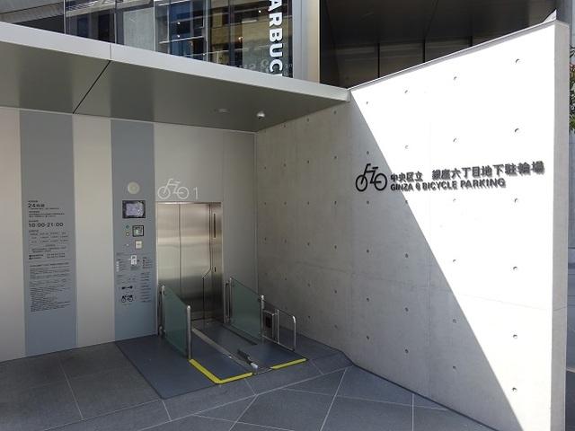 GINZA SIX 裏手の最新式駐輪施設