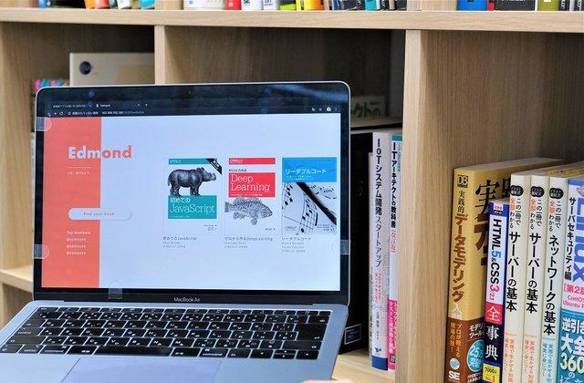 エンジニア向けの本棚と書籍検索システム「Edmond」...