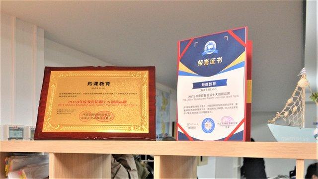 中国で今後に期待できる教育系企業に贈られる「教育トレー...