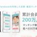 pairs(ペアーズ) - Facebookを利用した恋愛・結婚マッチングサービス