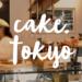 cake.tokyo |   人生でいちばん おいしいお菓子