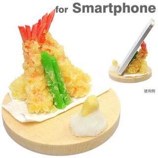 [各種スマートフォン対応]食品サンプルスタンド(天ぷら...