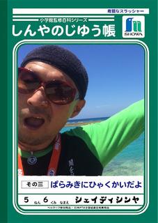 #3〜ぱらみきにひゃくかいだよ