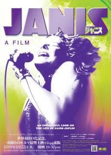 ジャニス・ジョプリンのライヴ映画『ジャニス』の世界初Blue-ray化を記念し、一夜限定のライヴハウス上映が決定