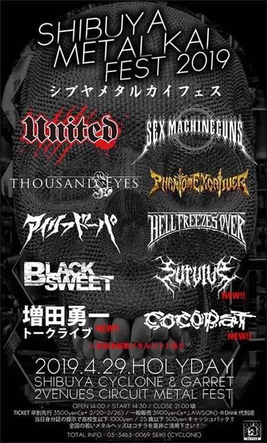 4月の渋谷はメタルがアツい!SHIBUYA METAL KAI FEST 2019の開催が決定!