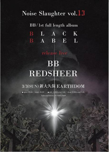 """BB/1st full length album """"BLACK BABEL"""" release live『Noise Slaughter vol.13』"""
