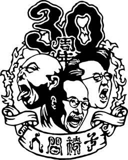 人間椅子が30周年記念アルバム『新青年』リリース&ワンマンツアー発表