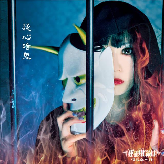 女戦士楽団ことFullMooNが最新シングル『疑心暗鬼』をリリース。