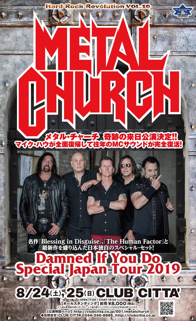 US正統派ヘヴィ・メタルの雄METAL CHURCHの25年振りの来日公演が決定!