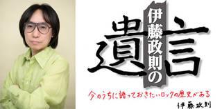 日本のメタル・ゴッドがHM/HRの歴史を語り尽くすトークイベント<伊藤政則の『遺言』Vol.14>開催決定