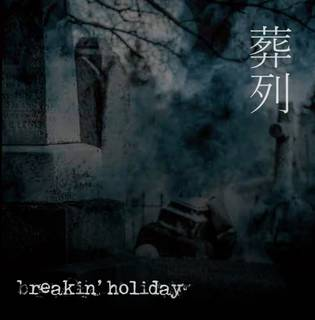 breakin' holiday『葬列』
