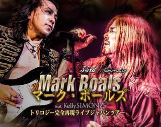 MARK BOALS feat. Kelly SIMONZ トリロジー完全再現ライブジャパンツアーのセットリスト公開
