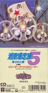 """アニソン×メタルを探せ! vol.04 """"第一期LOUDNESSの巻"""""""