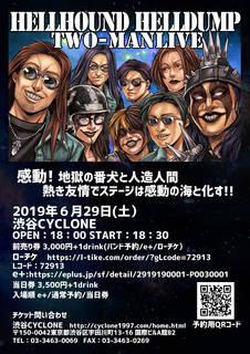 HELLHOUND vs HELL DUMP 地獄のツーマン対決開催が6月29日渋谷サイクロンで開催