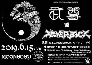 札幌の重鎮SILVERBACK武尊の札幌鋼鉄ツーマン・ライブが6月15日中野ムーンステップで実現!