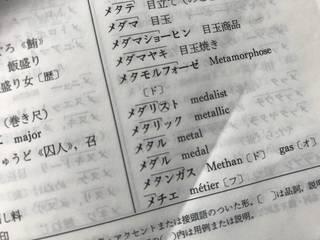 ナレーションはメタラーにまかせろ Vol.04「Metalのイントネーション、METALはアクセント」