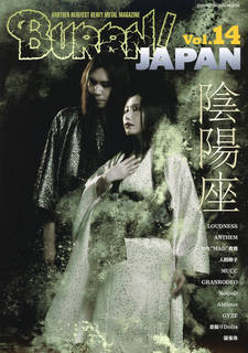 BURRN!JAPAN Vol.14は6月24日発売