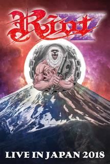 『サンダースティール』30thアニヴァーサリー・ライヴの映像作品 RIOT『LIVE IN JAPAN 2018』