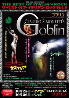 ザ・ベスト・オブ・イタリアン・ロック vol.09 GOBLIN