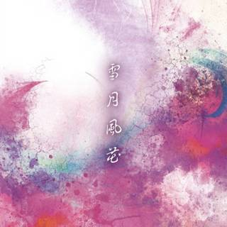 札幌発90年代イエテボリ系メロデス+デスラッシュ LEOPARDEATH『雪月風花』