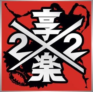 沖縄発ハード・ロック 享楽ツインテールの日『都合により僕を処分します』