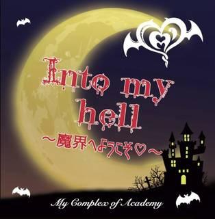 活動一周年記念1stフル My Complex of Academy『INTO MY HELL~魔界へようこそ~』