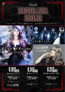 寺田恵子(SHOW-YA) feat.若井望、Jupiter、Fuki出演『BEAUTIFUL METAL SCREAMER』