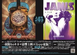 ジャニス・ジョプリンの映画『フェスティバル・エクスプレス』の[オープニング上映]にライヴ・フィルム『ジャニス』決定