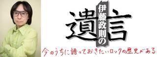 9/5 伊藤政則の『遺言』 BURRN! 35 周年記念 大阪スペシャル