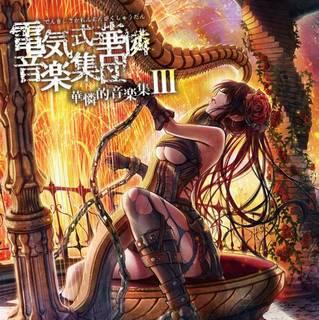 デンカレ、3年ぶりのベスト盤 電気式華憐音楽集団『華憐的音楽集III』