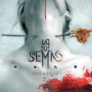 台湾メタル最重要バンドのオールタイム新録ベスト SOLEMN『Oath In Blood』