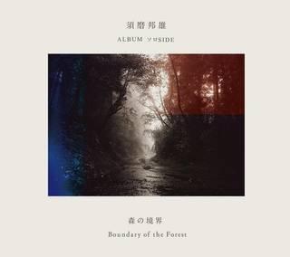 美狂乱のリーダー、12年ぶりソロ作 須磨邦雄『A Boundary Of The Forest ソロSIDE:森の境界』