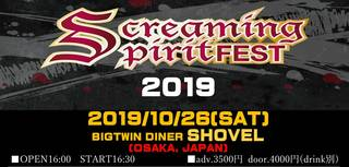 10/26『Screaming Spirit FEST 2019』@Bigtwin Diner SHOVEL 大阪