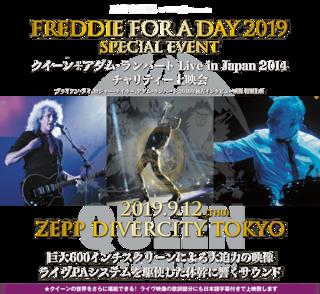 『クイーン+アダム・ランバート Live in Japan 2014チャリティー上映会』