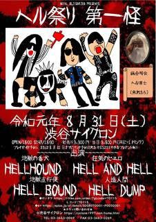 出演バンドが全てHELL、「ヘル祭り」が8月31日に開催